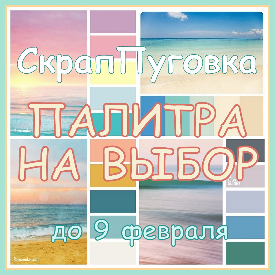 http://scrap-pygovka.blogspot.ru/2015/01/blog-post_10.html