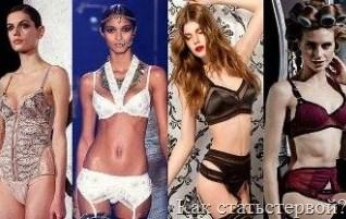 Underwear fashion