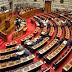 Αποχώρησε ξανά από την ολομέλεια της Βουλής ο ΣΥΡΙΖΑ
