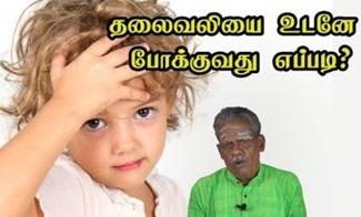 Kuzhanthaikaluku Varum Thalaiyidiyai Neekuvathu Eppadi..?
