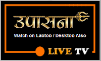 Watch Upasana TV Live