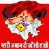 राजस्थानी भाषा की मान्यता के लिए अब गुजरात के राजस्थानी भी आगे आये