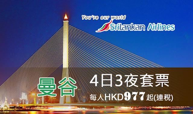 香港至曼谷4日3夜套票 HK$977起(連稅),3月前出發 - 斯里蘭卡航空