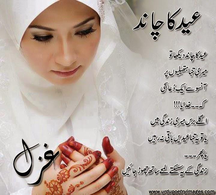 eid special ghazal
