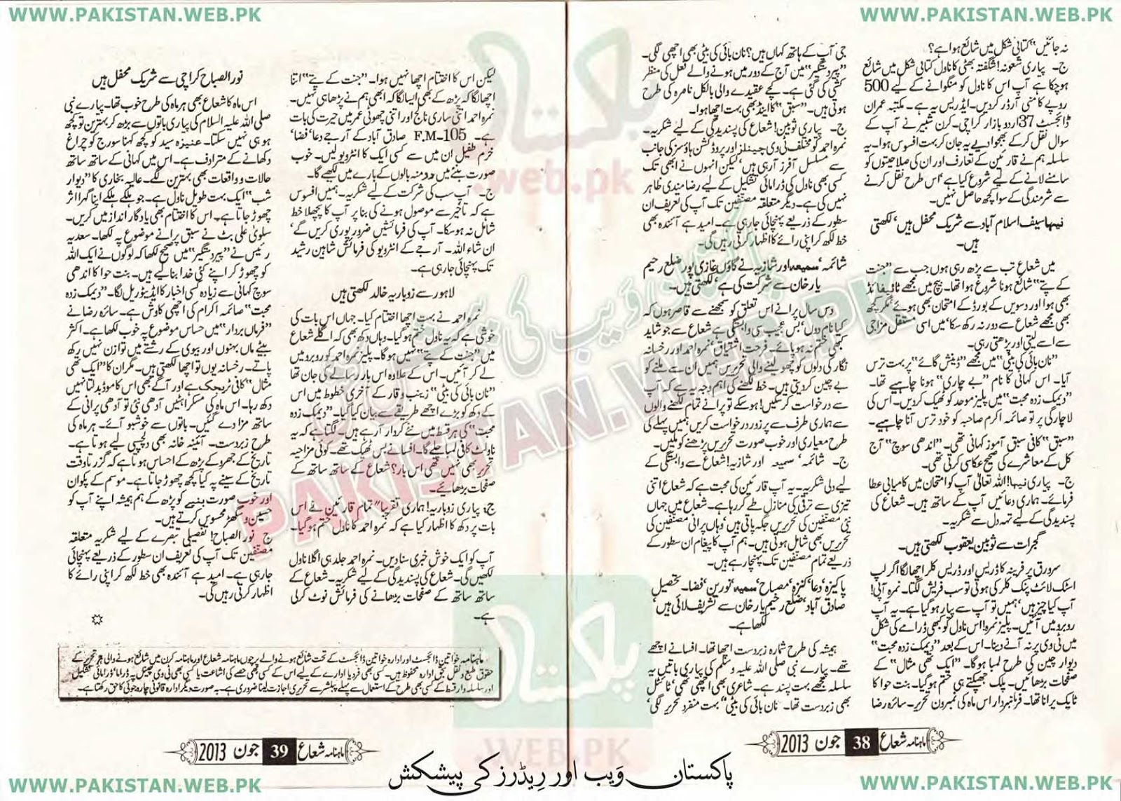 Shuaa Digest June 2013