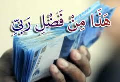 rezeki suratal-Waqiah