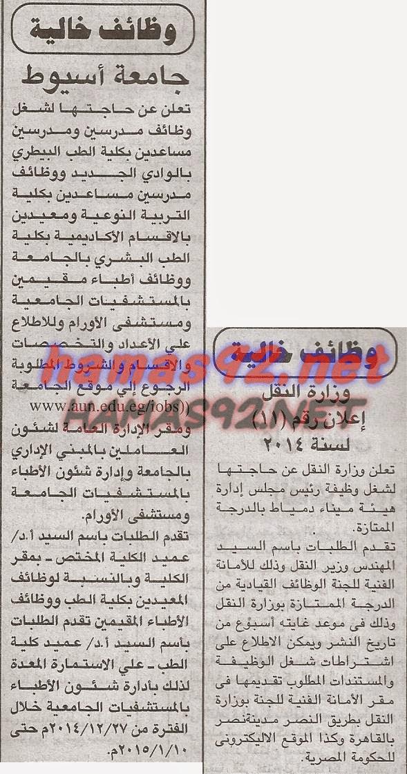 وظائف جريدة الجمهورية الخميس 25/12/2021