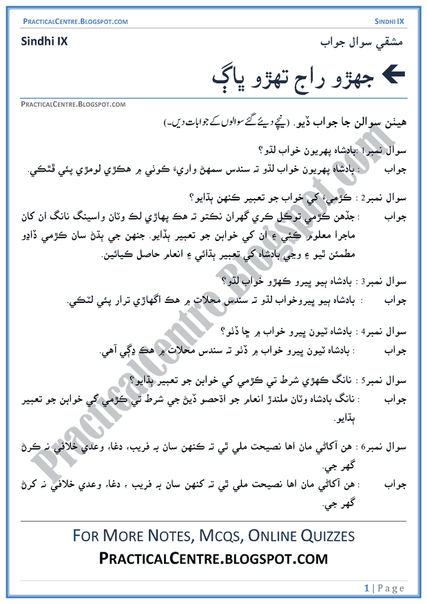 jesi-hukumat-wesa-naseeb-question-answers-sindhi-notes-ix