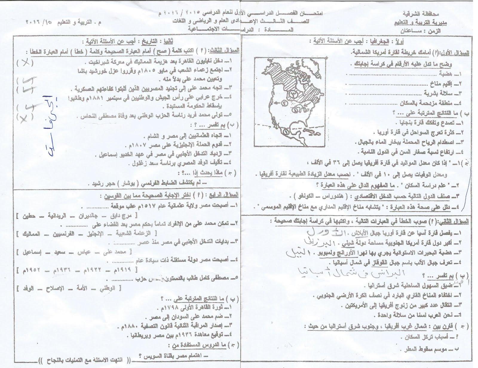ورقة امتحان الدراسات الاجتماعية محاقظة الشرقية الصف الثالث الاعدادى الترم الاول 2016