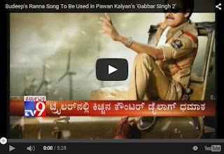 Sudeep's Ranna Song To Be Used in Pawan Kalyan's 'Gabbar Singh 2' | Latest Pawan Kalyan News | HD Videos