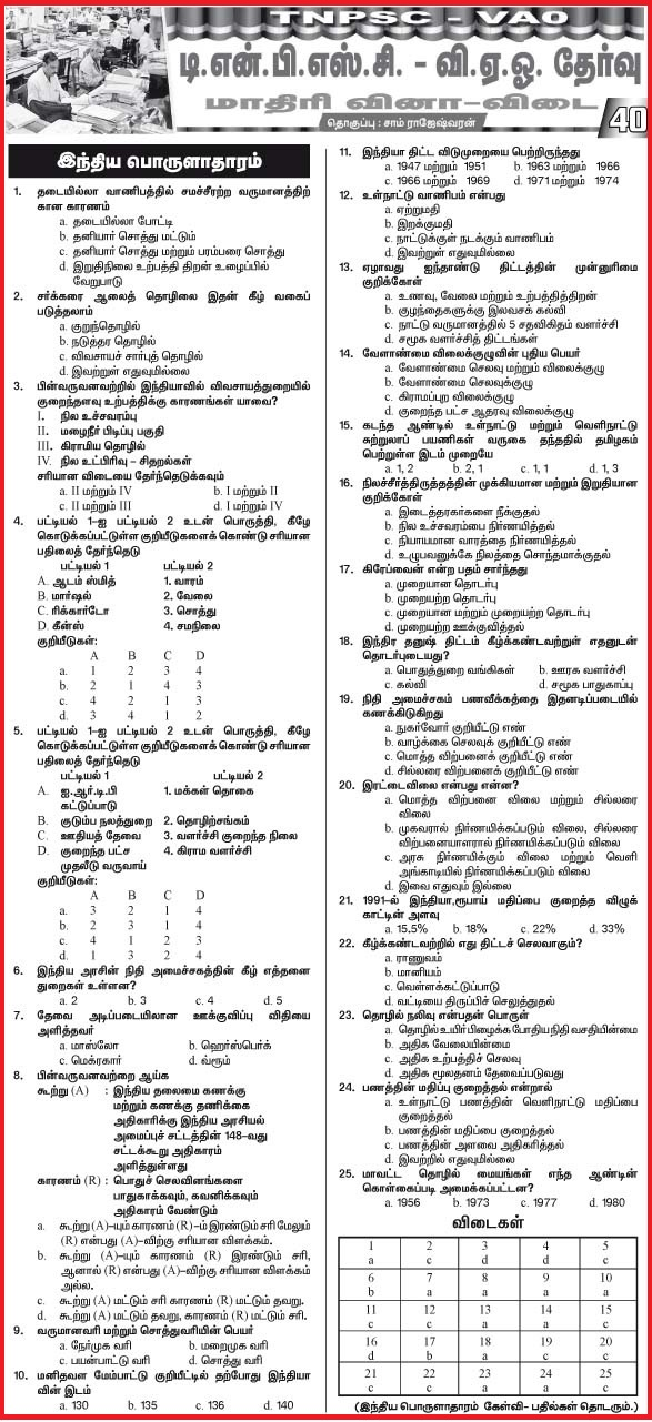 daily thanthi today news paper in tamil tirupur pdf