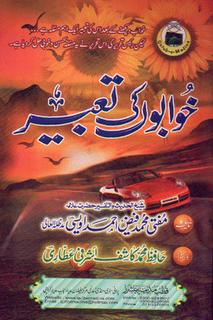 Khawaboon ki tabeer urdu book