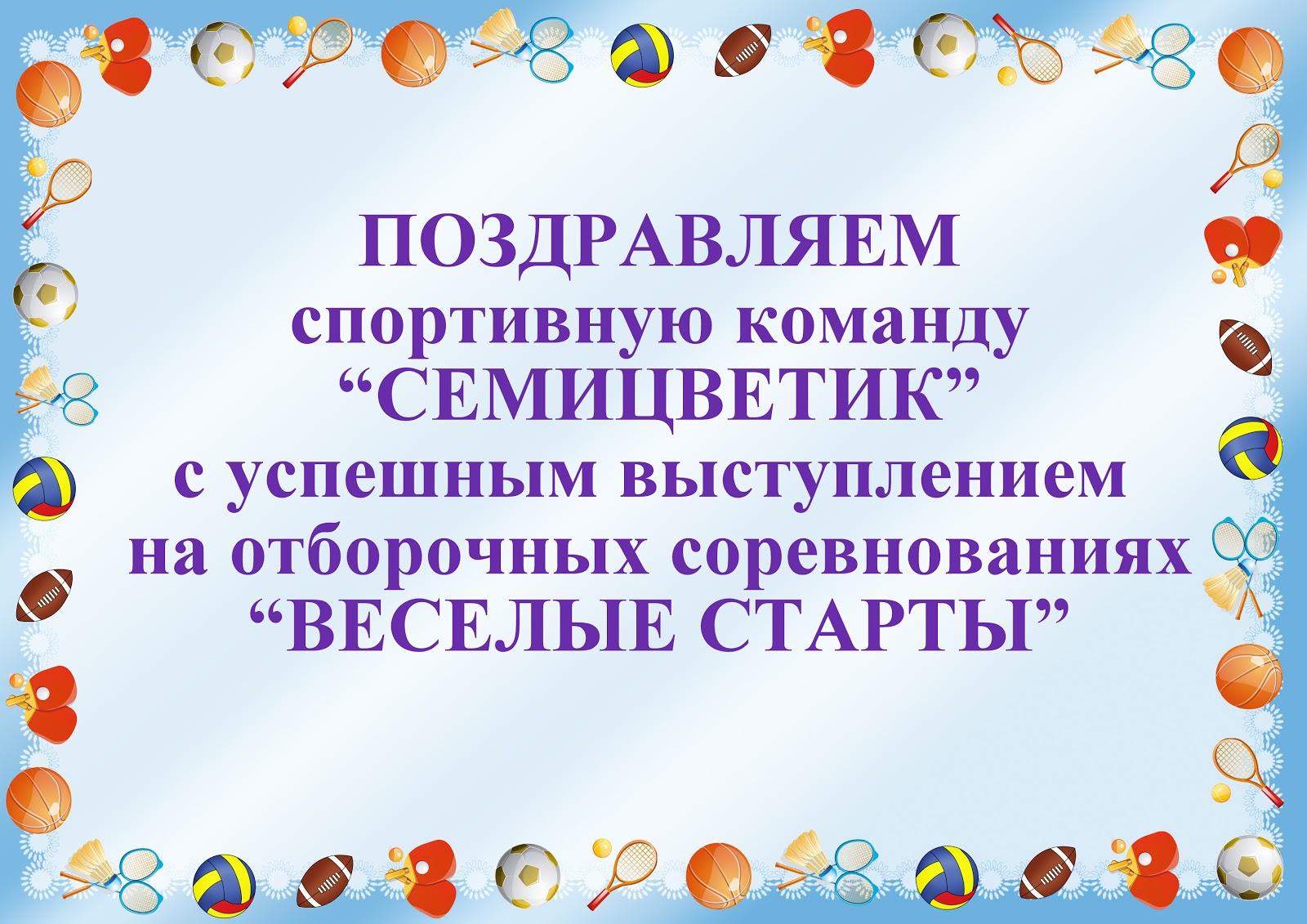 Поздравление спортивной команде