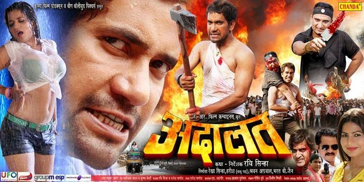 Adalat film Released On January 26, 2014 In Bihar