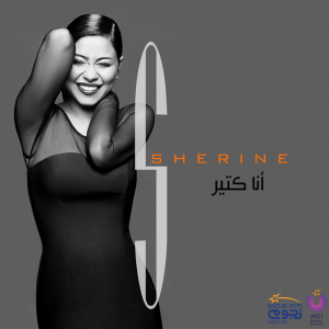 ����� ����� Sherine Mesh Khayfa