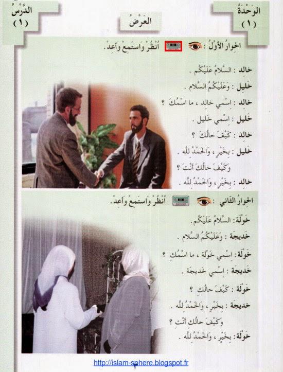 Bibliothque Gratuite De Livres Sur LIslam Free Islamic