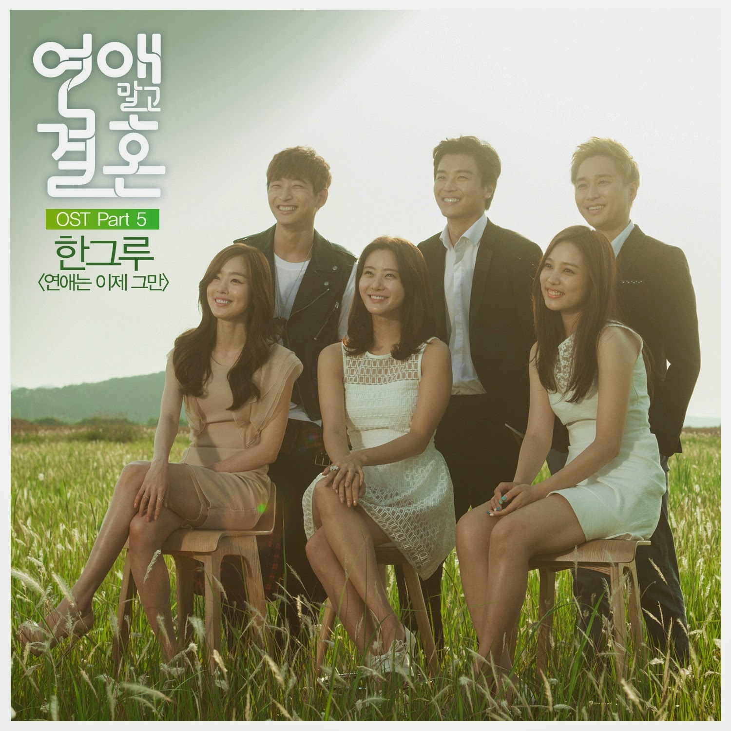 Ost marriage not dating stop the love now lyrics