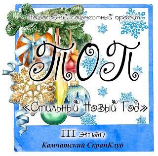"""СП """"Стильный Новый год"""""""