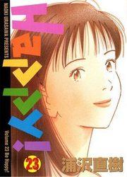 Happy! Manga