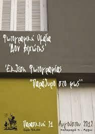 Έκθεση Φωτογραφικής Ομάδας