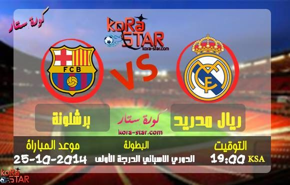 ������ ������ ������� ����� ����� �� ����� 25-10-2014 Barcelona & Real Madrid live 10726216_28689939816