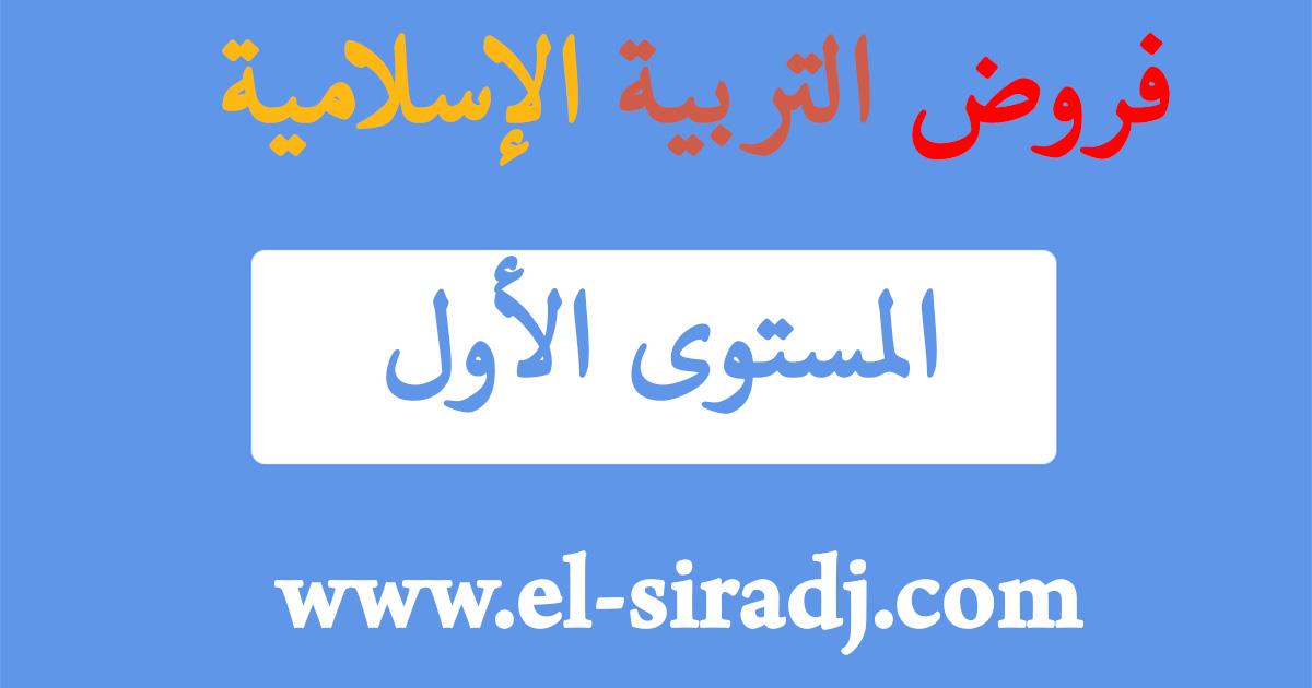 فروض التربية الإسلامية  للمستوى الأول ابتدائي