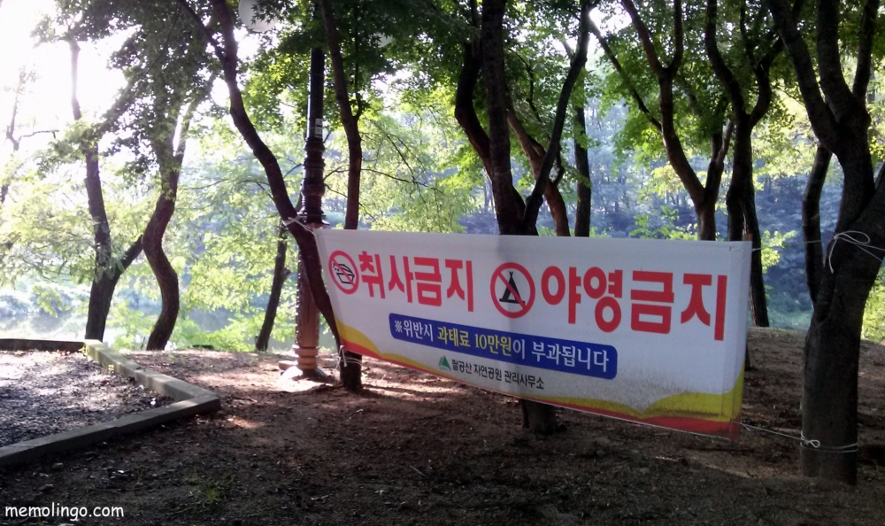 Aviso en coreano en una montaña de Daegu