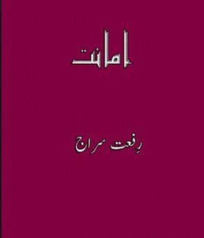 Amanat Complete by Riffat Siraj Online Reading