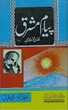 http://books.google.com.pk/books?id=RZmPAQAAQBAJ&lpg=PP1&pg=PP1#v=onepage&q&f=false