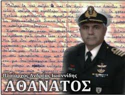 Πλοίαρχος Ιωαννίδης