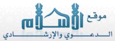 موقع الإسلام الدعوى والإرشادى(موسوعة القرآن-الحديث-الفقه-السيرة-العقيدة)