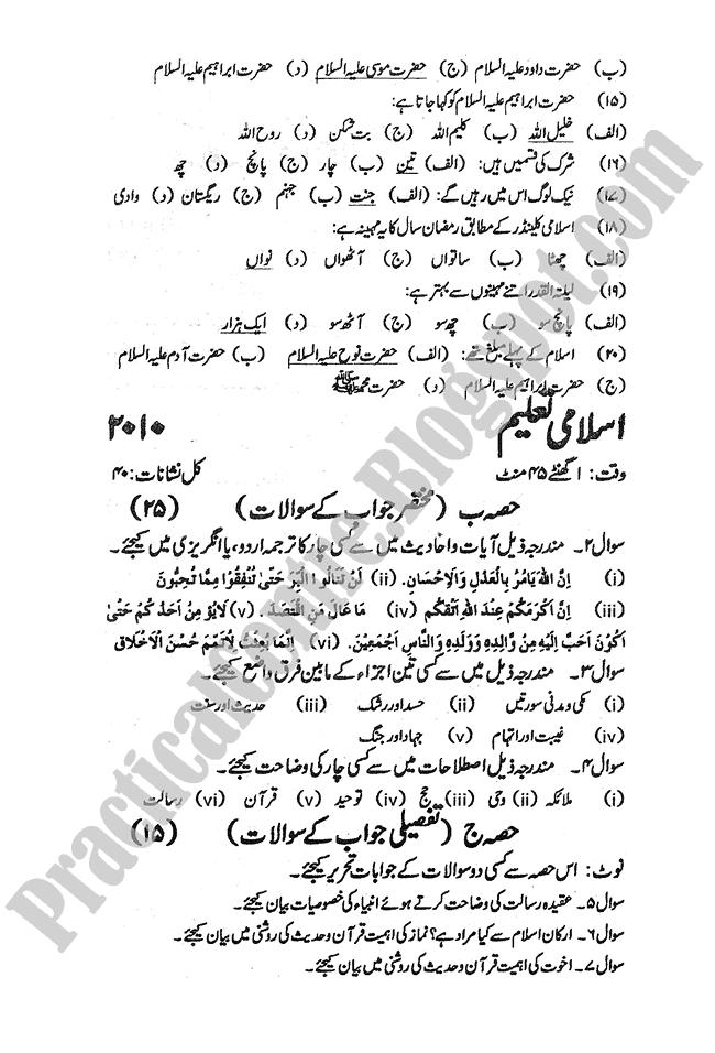 Islamiat-2010-five-year-paper-class-XI