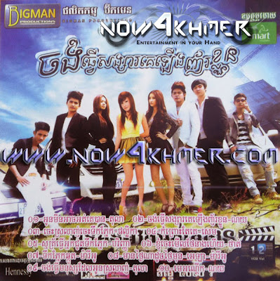 khmer song bigman vcd vol 12