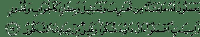 Surat Saba' Ayat 13