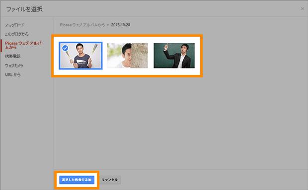 画像を選択し「選択した画像を追加」をクリック
