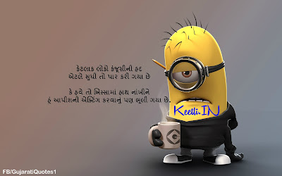 Funny Reality Quotes SMS in Gujarati