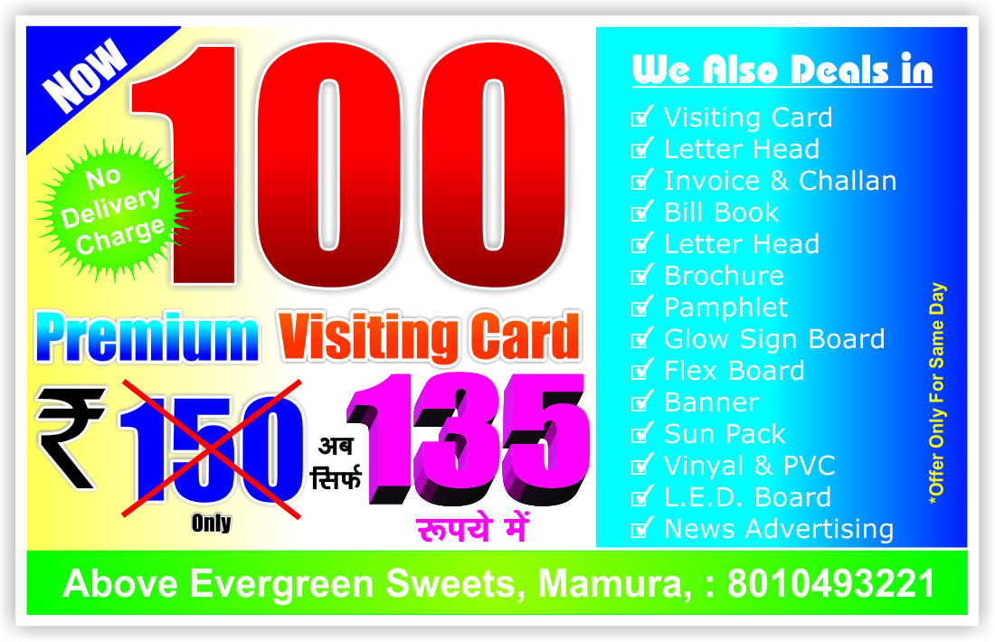 Sai graphics noida 2015 visiting card printing in noida 8010493221 colourmoves