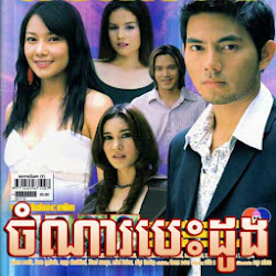 [ Movies ] Chamna Besdong - Khmer Movies, Thai - Khmer, Series Movies
