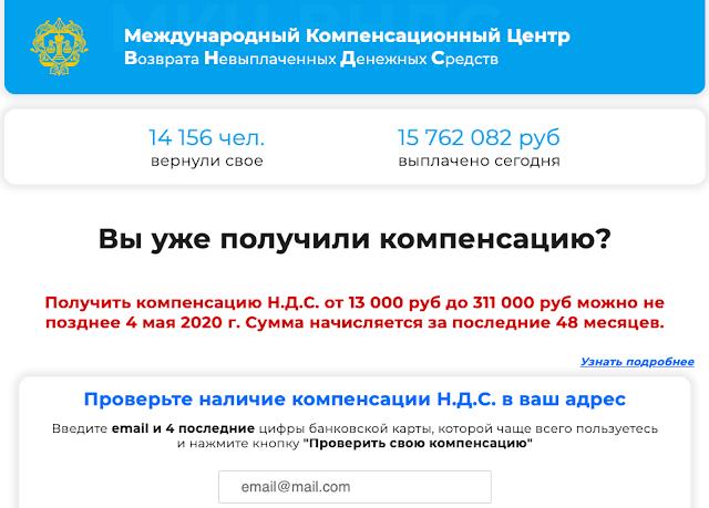 Разоблачение МКЦ ВНДС: Международный Компенсационный Центр Возврата Невыплаченных Денежных Средств