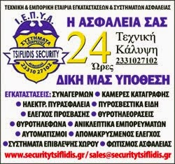 TSIFLIDIS SECURITY