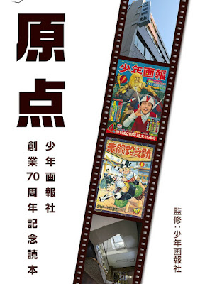 原点 ~少年画報社創業70周年記念読本~ [Genten ~Shonen gahosha Sogy 70th Anniversary Book~] rar free download updated daily