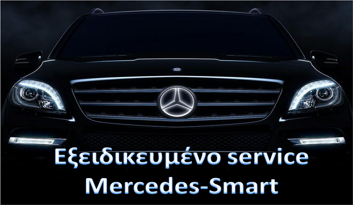 Συνεργειο αυτοκινητων Mercedes Smart