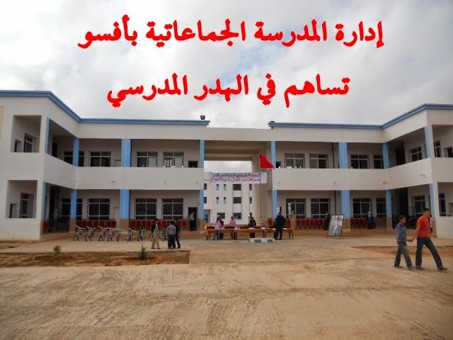إدارة المدرسة الجماعاتية بأفسو تساهم في الهدر المدرسي