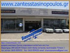ΕΛΑΣΤΙΚΑ-ΖΑΝΤΕΣ ΣΤΑΣΙΝΟΠΟΥΛΟΣ