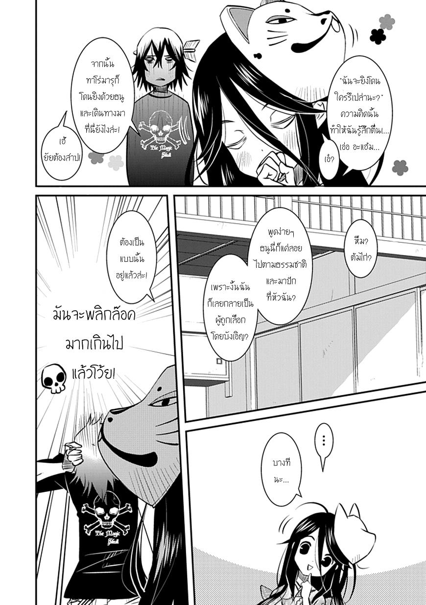 อ่านการ์ตูน Inugamihime no Shimobe 1 ภาพที่ 25