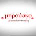 Το ''Μπρούσκο'' στην Σερβία! (Video)