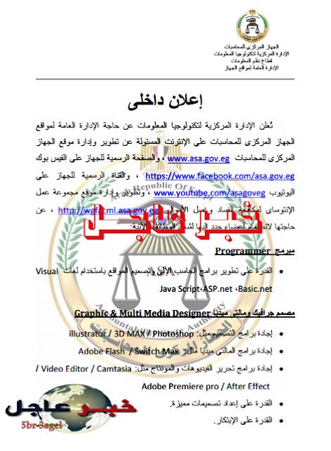 اعلان وظائف الجهاز المركزى للمحاسبات والتقديم يدوى وعلى الانترنت لـ31 / 12 / 2015