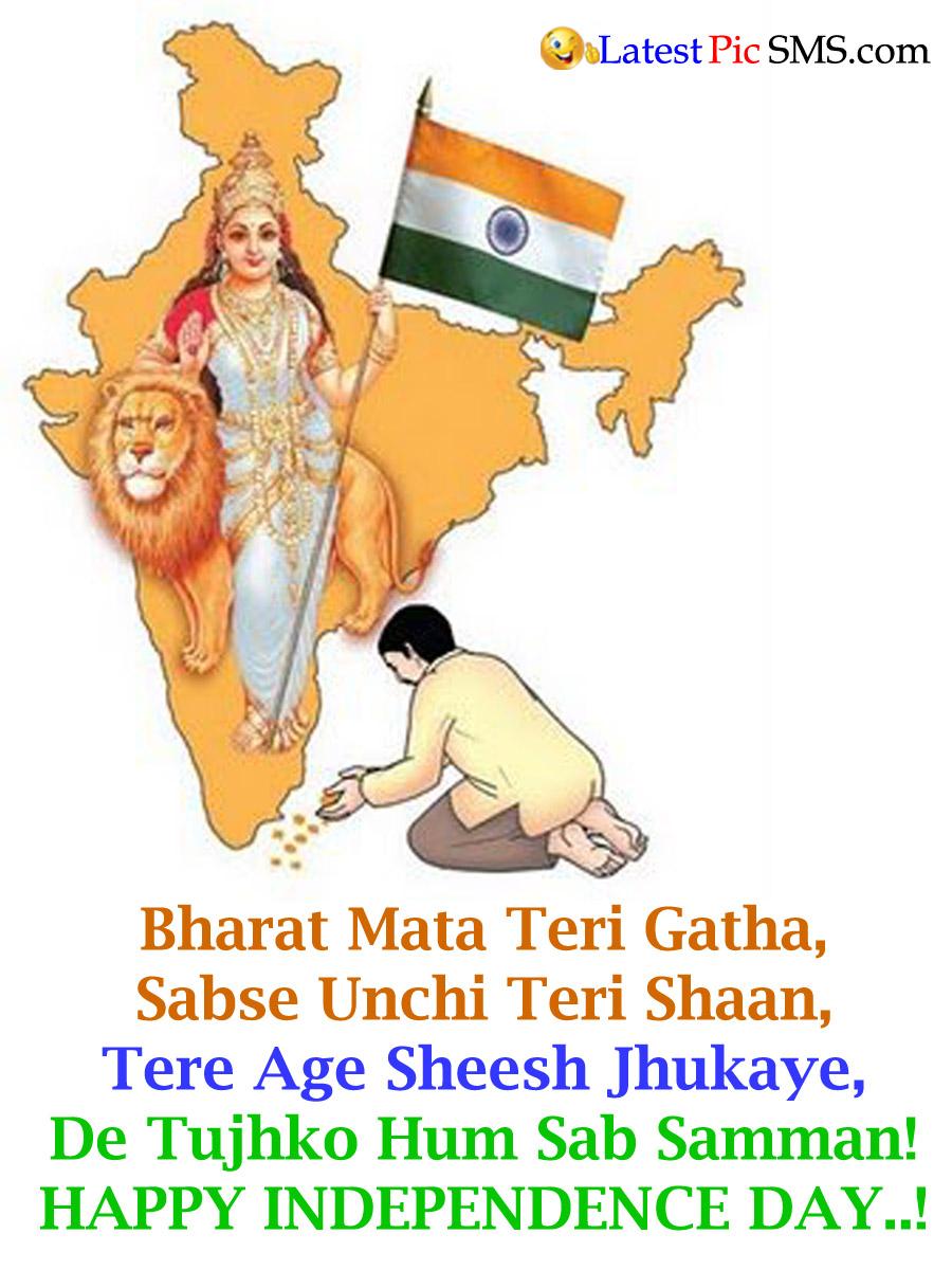 Bharat Mata Jay hind vande Mataram Photo