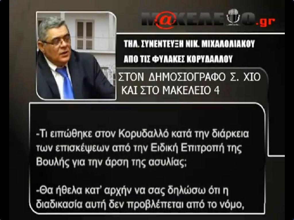 Ο Γενικός Γραμματέας της Χρυσής Αυγής, Νικόλαος Μιχαλολιάκος, παραχώρησε συνέντευξη μέσα από τα κελιά της Τιμής