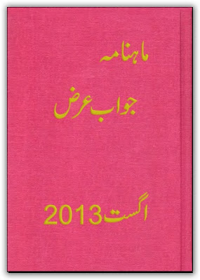 Jawab e Arz Digest August 2013